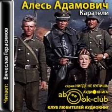 Слушать аудиокнигу Адамович Алесь - Каратели