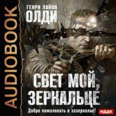 Слушать аудиокнигу Олди Генри Лайон - Свет мой, зеркальце…
