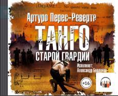 Слушать аудиокнигу Перес-Реверте Артуро - Танго старой гвардии