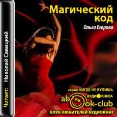 Слушать аудиокнигу Егорова Ольга - Магический код