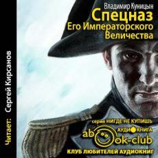 Слушать аудиокнигу Куницын Владимир - Спецназ Его Императорского Величества