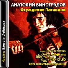 Слушать аудиокнигу Виноградов Анатолий - Осуждение Паганини