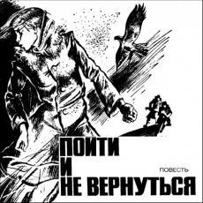 Слушать аудиокнигу Быков Василь - Пойти и не вернуться