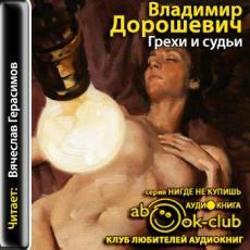 Слушать аудиокнигу Дорошевич Владимир - Грехи и судьи