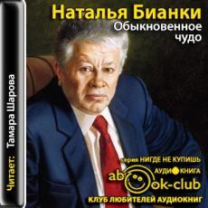 Слушать аудиокнигу Бианки Наталия - Обыкновенное Чудо