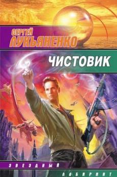Слушать аудиокнигу Лукьяненко Сергей - Чистовик