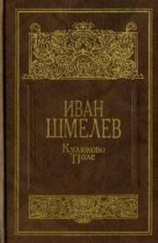 Слушать аудиокнигу Шмелев Иван - Куликово поле