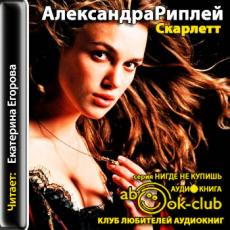 Слушать аудиокнигу Риплей Александра - Скарлетт