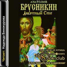 Слушать аудиокнигу Брусникин Анатолий (Акунин Борис) - Девятный Спас