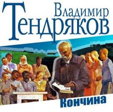 Слушать аудиокнигу Тендряков Владимир - Кончина