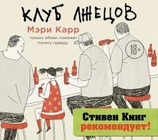 Аудиокнига Карр Мэри - Клуб лжецов