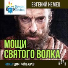 Слушать аудиокнигу Немец Евгений - Мощи святого волка