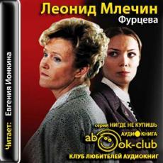 Слушать аудиокнигу Млечин Леонид - Фурцева