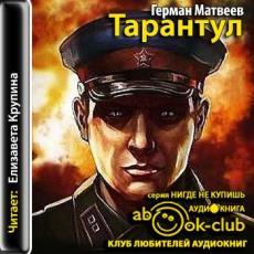 Слушать аудиокнигу Матвеев Герман - Тарантул