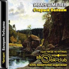 Слушать аудиокнигу Шмелёв Иван - Старый Валаам