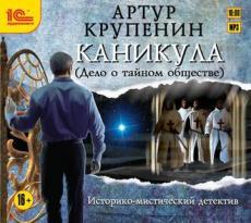 Слушать аудиокнигу Крупенин Артур - Каникула (Дело о тайном обществе)