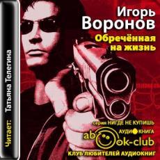 Слушать аудиокнигу Воронов Игорь - Обречённая на жизнь