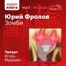 Слушать аудиокнигу Фролов Юрий - Зомби