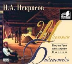 Слушать аудиокнигу Н.А. Некрасов - Кому на Руси жить хорошо