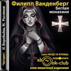 Слушать аудиокнигу Ванденберг Филипп - Беглая монахиня
