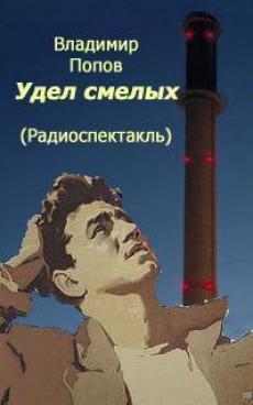 Слушать аудиокнигу Попов Владимир - Удел смелых