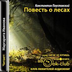 Слушать аудиокнигу Паустовский Константин - Повесть о лесах