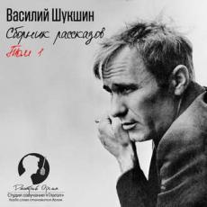 Слушать аудиокнигу Шукшин Василий - Сборник рассказов. Том 1
