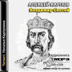 Слушать аудиокнигу Карпов Алексей - Владимир Святой
