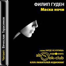 Слушать аудиокнигу Гуден Филип - Маска ночи