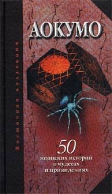 Слушать аудиокнигу АОКУМО - Голубой паук. 50 японских историй о чудесах и привидениях