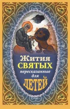 Слушать аудиокнигу Протоиерей Виктор Ильенко - Жития святых пересказанные для детей