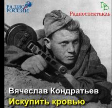 Слушать аудиокнигу Кондратьев Вячеслав - Искупить кровью