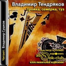 Слушать аудиокнигу Тендряков Владимир - Тройка. Семерка. Туз