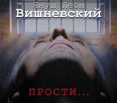 Слушать аудиокнигу Вишневский Януш - Прости…