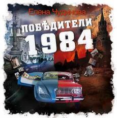 Слушать аудиокнигу Чудинова Елена - Победители 1984