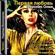 Слушать аудиокнигу Олми Вероник - Первая любовь