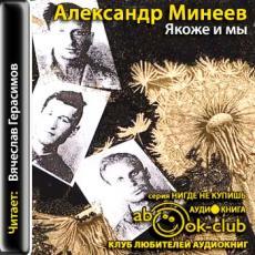 Слушать аудиокнигу Минеев Александр - Якоже и мы