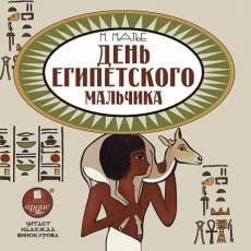 Слушать аудиокнигу Матье Эдвиновна Милица - День египетского мальчика