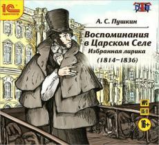 Аудиокнига Пушкин Александр - Воспоминания в Царском Селе