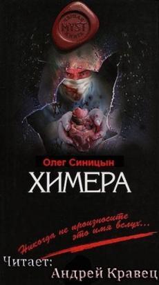 Слушать аудиокнигу Синицын Олег - Химера