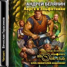 Слушать аудиокнигу Белянин Андрей - Ааргх 02. Ааргх в эльфятнике