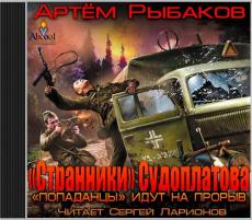 Слушать аудиокнигу Рыбаков Артём - Переиграть войну 4, «Странники» Судоплатова. «Попаданцы» идут на прорыв