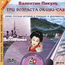 Слушать аудиокнигу Валентин Пикуль - Три возраста Окини-Сан