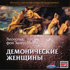 Слушать аудиокнигу Захер-Мазох Леопольд фон - Демонические женщины