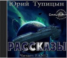 Слушать аудиокнигу Тупицын Юрий - На восходе Солнца