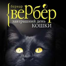 Слушать аудиокнигу Вербер Бернар - Завтрашний день кошки