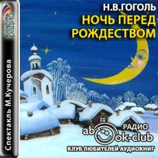 Слушать аудиокнигу Гоголь Николай - Ночь перед Рождеством