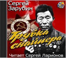 Слушать аудиокнигу Зарубин Сергей - Трубка снайпера