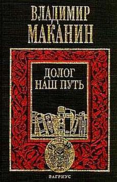 Слушать аудиокнигу Маканин Владимир - Долог наш путь