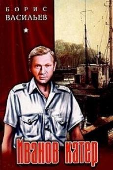 Слушать аудиокнигу Васильев Борис- Иванов катер
